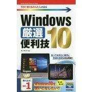 今すぐ使えるかんたんmini Windows 10 厳選便利技 [単行本]