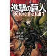 小説進撃の巨人Before the fall 1(KCデラックス) [単行本]