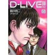 D-LIVE!! 6(小学館文庫 みD 29) [文庫]
