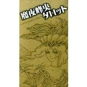 魔夜峰央タロット [単行本]