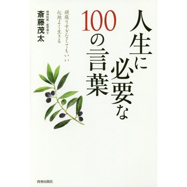 人生に必要な100の言葉―頑張りすぎなくてもいい心地よく生きる [単行本]