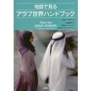 地図で見るアラブ世界ハンドブック [単行本]