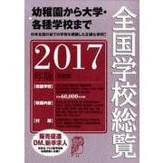全国学校総覧 2017年版 [事典辞典]