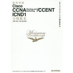 最短突破 Cisco CCNA Routing and Switching/CCENT ICND1合格教本[200-125J, 100-105J対応] [単行本]
