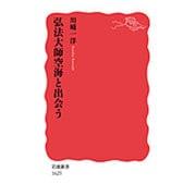 弘法大師空海と出会う(岩波新書) [新書]