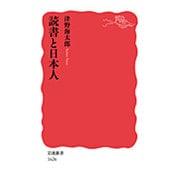 読書と日本人(岩波新書) [新書]