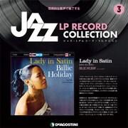 ジャズ・LPレコード・コレクション 3 全国版 [ムックその他]