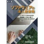 ソフトウェアの法人税実務 第4版 [単行本]