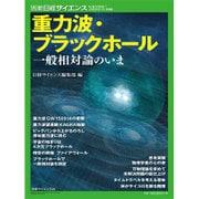 別冊日経サイエンス 重力波・ブラックホール: 日経ムック [ムックその他]