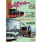 バスラマインターナショナル 158(2016NOV.) [全集叢書]
