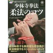 少林寺拳法 柔法のコツ―DVDでよくわかる! [単行本]