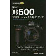 Nikon D500 プロフェッショナル撮影ガイド(今すぐ使えるかんたんmini) [単行本]