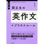 大学入試関正生の英作文プラチナルール [単行本]