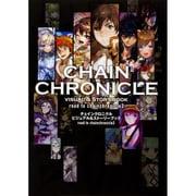 チェインクロニクルビジュアル&ストーリーブックroad to chainchronicle3 [単行本]