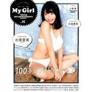 """別冊CD&DLでーた My Girl vol.15""""NGT48 1ST IMPRESSION!!! EDITION""""(カドカワエンタメムック) [ムックその他]"""