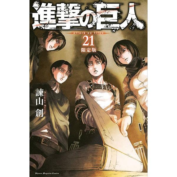 進撃の巨人(21)限定版(プレミアムKC) [コミック]
