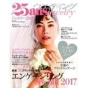 25ansウエディングジュエリー 2017(FG MOOK) [ムックその他]