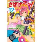 さばげぶっ! 12(講談社コミックスなかよし) [コミック]