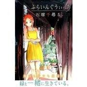 ふらいんぐうぃっち 5(少年マガジンコミックス) [コミック]