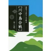 川中島合戦―戦略で分析する古戦史 [単行本]