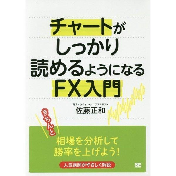 チャートがしっかり読めるようになるFX入門 [単行本]