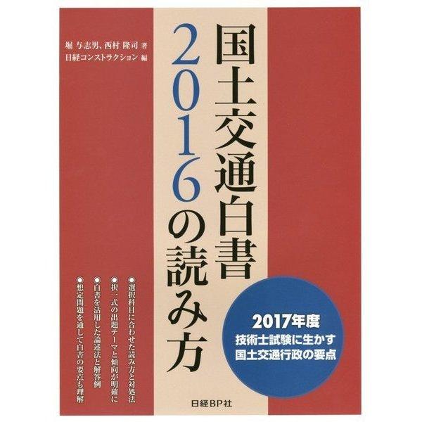 国土交通白書2016の読み方 [単行本]