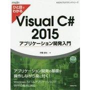 ひと目でわかるVisual C# 2015アプリケーション開発入門(MSDNプログラミングシリーズ) [単行本]