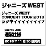 ジャニーズWEST CONCERT TOUR 2016 ラッキィィィィィィィ7
