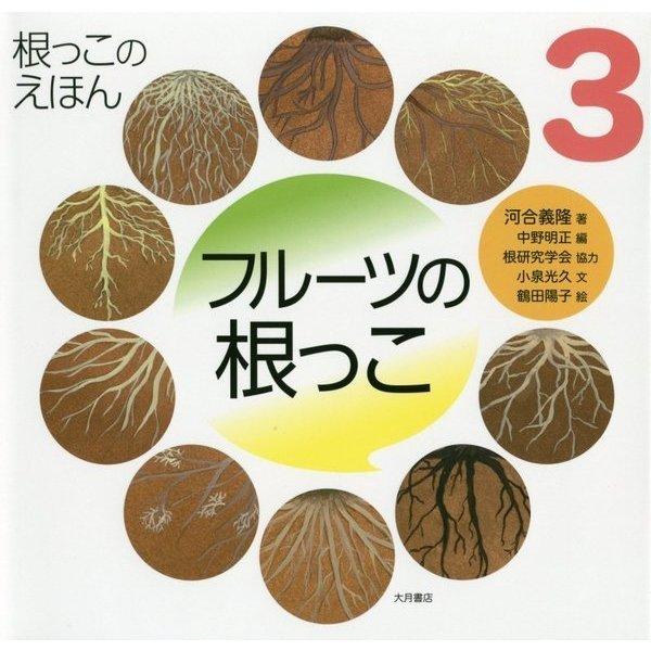 フルーツの根っこ(根っこのえほん〈3〉) [全集叢書]