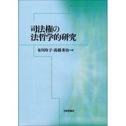 司法権の法哲学的研究 [単行本]