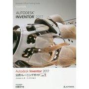 Autodesk Inventor 2017公式トレーニングガイド〈Vol.1〉 [単行本]