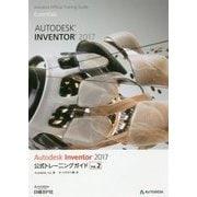 Autodesk Inventor 2017公式トレーニングガイド〈Vol.2〉 [単行本]
