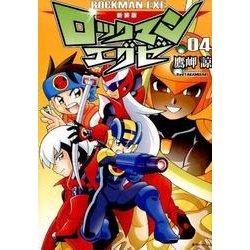 ロックマンエグゼ 4 新装版 [コミック]