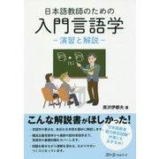 日本語教師のための入門言語学―演習と解説 [単行本]