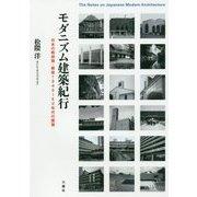 モダニズム建築紀行―日本の戦前期・戦後1940~50年代の建築 [単行本]