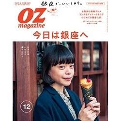 OZ magazine (オズ・マガジン) 2016年 12月号 No.536 [雑誌]