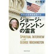 アメリカ合衆国建国の父 ジョージ・ワシントンの霊言 [単行本]