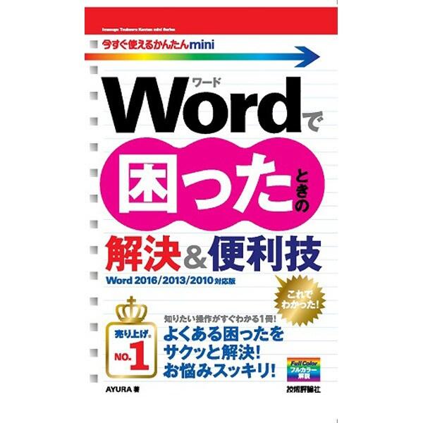 今すぐ使えるかんたんmini Wordで困ったときの解決&便利技[Word 2016/2013/2010対応版] [単行本]