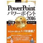 今すぐ使えるかんたんEx PowerPoint 2016 プロ技 BESTセレクション [単行本]