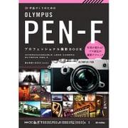 作品づくりのための OLYMPUS PEN-F プロフェッショナル撮影BOOK [単行本]