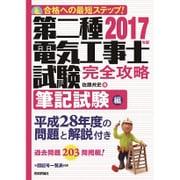 2017年版 第二種電気工事士試験 完全攻略 筆記試験編 [単行本]