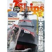 J Ships (ジェイ・シップス) 2016年 12月号 vol.71 [雑誌]
