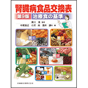 腎臓病食品交換表 第9版-治療食の基準 [単行本]