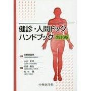 健診・人間ドックハンドブック 改訂6版 [単行本]