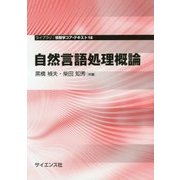 自然言語処理概論(ライブラリ情報学コア・テキスト〈18〉) [全集叢書]