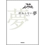 THE ALFEE 終わらない夢 Vol.2 [ムックその他]