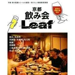 京都飲み会Leaf-予算・席の配置・ビールの値段…知りたい情報徹底調査 [単行本]