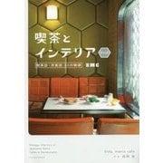 喫茶とインテリア WEST―喫茶店・洋食店33の物語 [単行本]