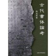 古代書体論考 [単行本]