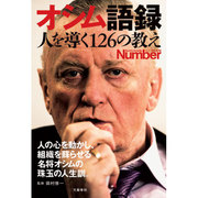 Number PLUS オシム語録 人を導く126の教え (Sports Graphic Number PLUS) [ムックその他]